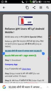 www.lyf-mobile-with-free-4g-sim.co.in fake count